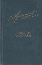 Гавриил Троепольский. Повести. Рассказы