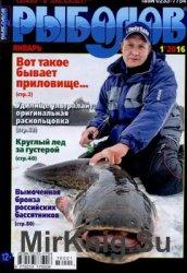 Рыболов №1 2016