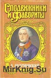 А. Разумовский. Ночной император