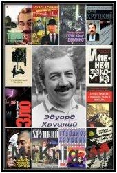 Хруцкий Э. А. - Сборник из 40 произведений