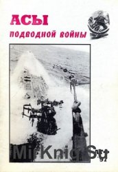 Асы подводной войны. В 2-х томах
