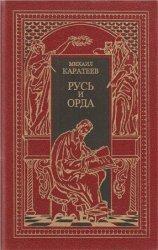 Русь и орда. В 2 томах. Том 1. Ярлык великого хана. Карач-Мурза