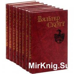 Вальтер Скотт. Собрание сочинений в 8 томах