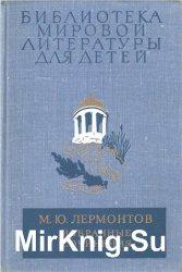 Библиотека мировой литературы для детей. Том 4. Михаил Лермонтов. Избранные сочинения