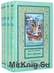 Дороти Даннет. Сочинения в 4 томах
