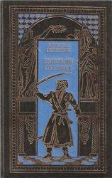 Емельян Пугачев. В 2 томах