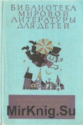 Библиотека мировой литературы для детей. Том 46. Линдгрен А., Родари Д., Трэверс П., Сент-Экзюпери А.