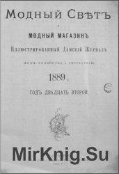 Модный Свътъ и Модный Магазиъ №1-48 1889