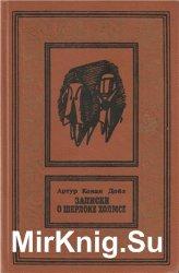 Записки о Шерлоке Холмсе (1991)