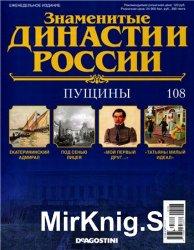 Знаменитые династии России № 108. Пущины