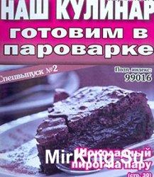 Наш кулинар № 2-СВ  2014