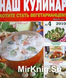 Наш кулинар №4 2010