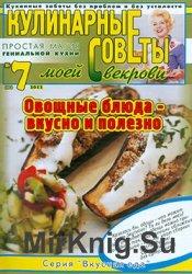Кулинарные советы моей свекрови № 07 (187) 2011