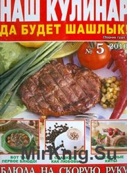 Наш кулинар № 5 2010