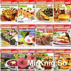 Коллекция. Домашняя кухня 2010-2014