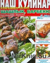 Наш кулинар № 5 2011