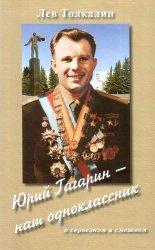 Наш одноклассник - Юрий Гагарин