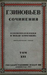 Зиновьев Г.Е. Сочинения в 22 томах. Том XVI