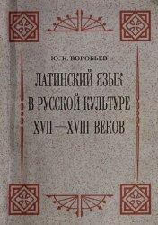 Латинский язык в русской культуре XVII-XVIII веков