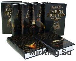 Коллекция из 7 книг о Гарри Поттере