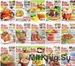Наша кухня 2005-2014