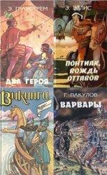 Серия Витязи (Фантастика. История. Приключения) в 4 томах