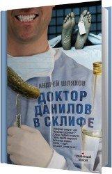 Доктор Данилов в Склифе (Аудиокнига)