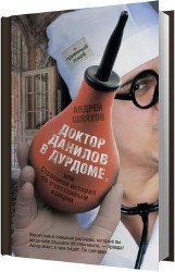 Доктор Данилов в дурдоме, или Страшная история со счастливым концом (Аудиокнига)