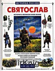 Святослав. История о великом князе-воине