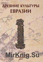 Древние культуры Евразии