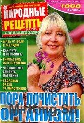 Народные рецепты №7, 2014. Пора почистить организм.