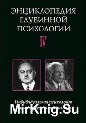 Энциклопедия глубинной психологии. Том 1-4