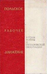 Польское рабочее движение в годы войны и гитлеровской оккупации