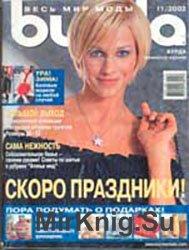 Burda №11, 2002