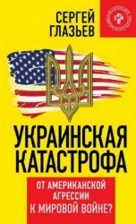 Украинская катастрофа: от американской агрессии к мировой войне?