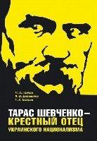 Тарас Шевченко - крестный отец украинского национализма