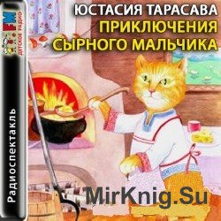 Приключения сырного мальчика (аудиокнига)