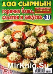Золотая коллекция рецептов. Спецвыпуск №11, 2014. 100 сырных горячих блюд, салатов и закусок.