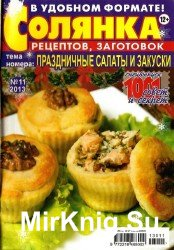 Солянка рецептов, заготовок №11, 2013. Праздничные салаты и закуски.