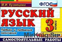 Русский язык. Самостоятельные работы. Падежи и падежные окончания. 3 класс.