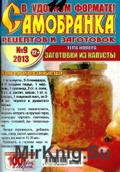 Самобранка рецептов и заготовок №9, 2013. Заготовки из капусты