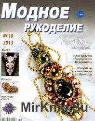Модное рукоделие №10 2013