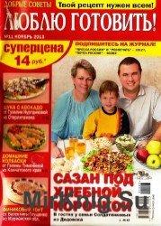 Люблю готовить №11, 2013. (Россия)