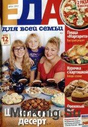 Еда для всей семьи №14, 2013. Шоколадный десерт