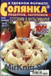 Солянка рецептов, заготовок №10, 2013. Готовим в мультиварке.