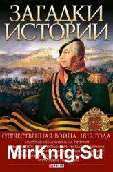 Загадки истории. Отечественная война 1812 года