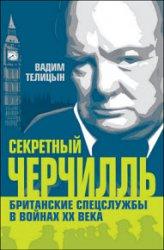 Секретный Черчилль. Британские спецслужбы в войнах ХХ века