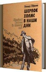 Шерлок Холмс в наши дни (Аудиокнига)