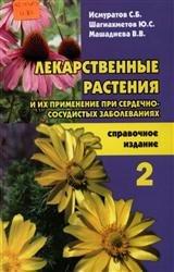 Лекарственные растения при сердечно-сосудистых заболеваниях