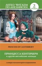 Принцесса Кентербери и другие английские легенды